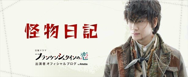 日本テレビ系ドラマ「フランケンシュタインの恋」オフィシャルブログ