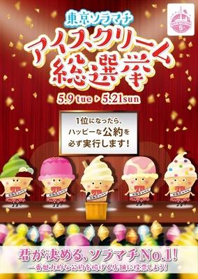 東京ソラマチアイスクリーム総選挙