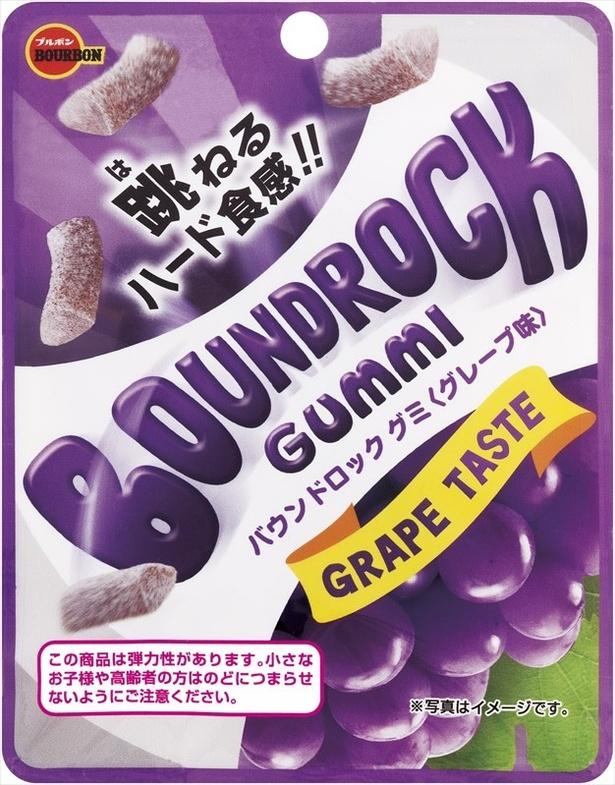 「バウンドロックグミ」グレープ味