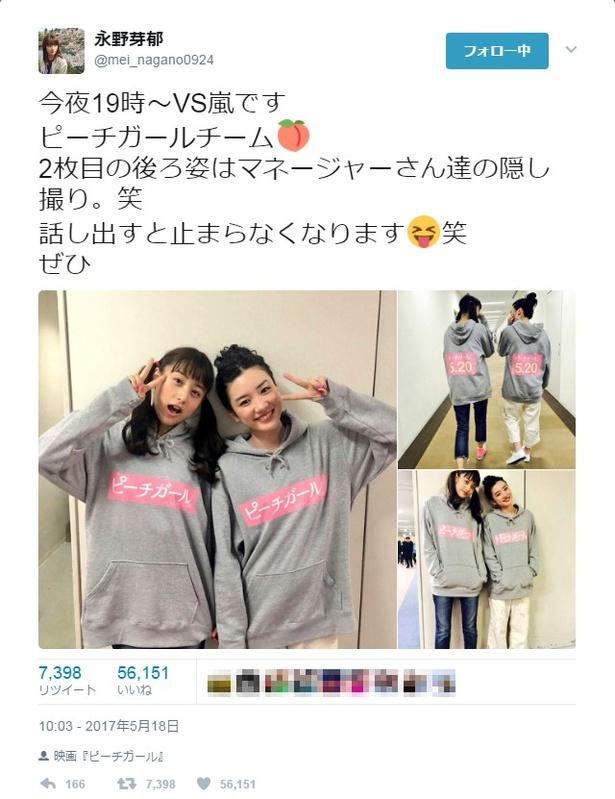 永野芽郁も自身の公式Twitterを更新し、オフショットを披露した
