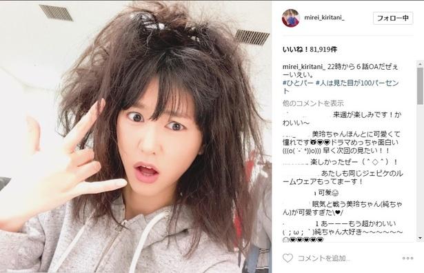 【写真を見る】「世界で最も美しい顔100人」常連の桐谷美玲がボサボサヘアーでまさかの表情に…