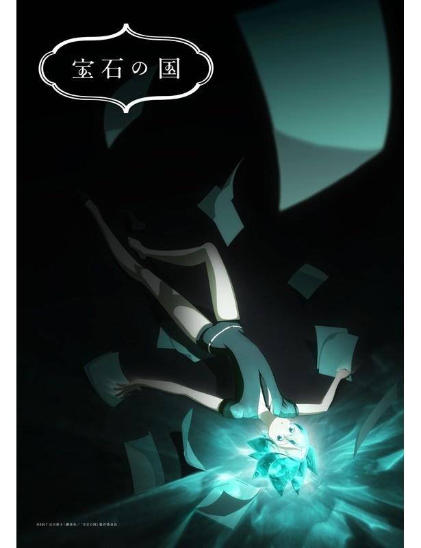 人気漫画「宝石の国」が10月よりテレビアニメ化