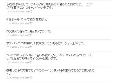 つぶやきシローのTweet(つぶやき)