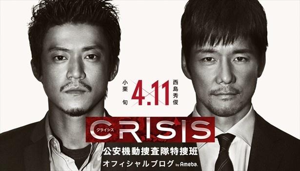 ドラマ「CRISIS 公安機動捜査隊特捜班」オフィシャルブログ