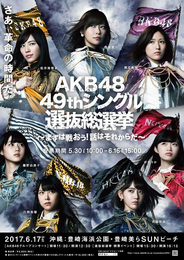 AKB48の「49thシングル選抜総選挙」がフジテレビで放送決定