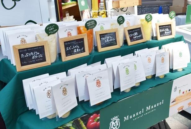 無添加、砂糖・氷不使用、国産米麹を使用したスムージー専門店「Maazel Maazel(マーゼル マーゼル)」からは、人気の「スープ・スムージー」が登場