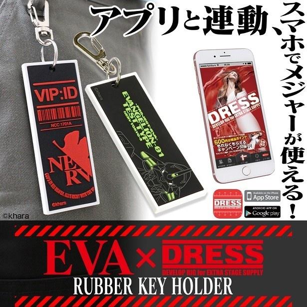 【写真を見る】「EVA×DRESS ラバーキーホルダー」(税別800円~)