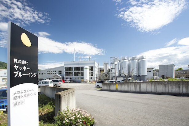 長野県にあるヤッホーブルーイングの醸造所