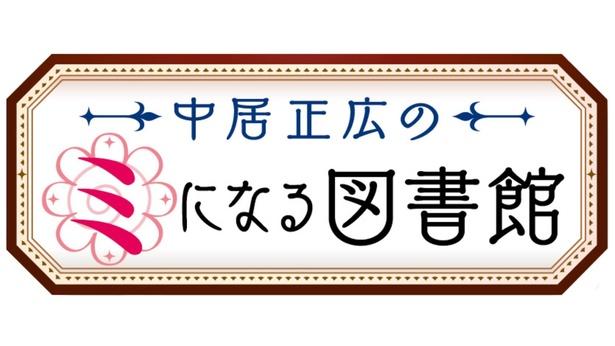 「中居正広のミになる図書館」で吉田沙保里VS亀田興毅・大毅兄弟決戦が!