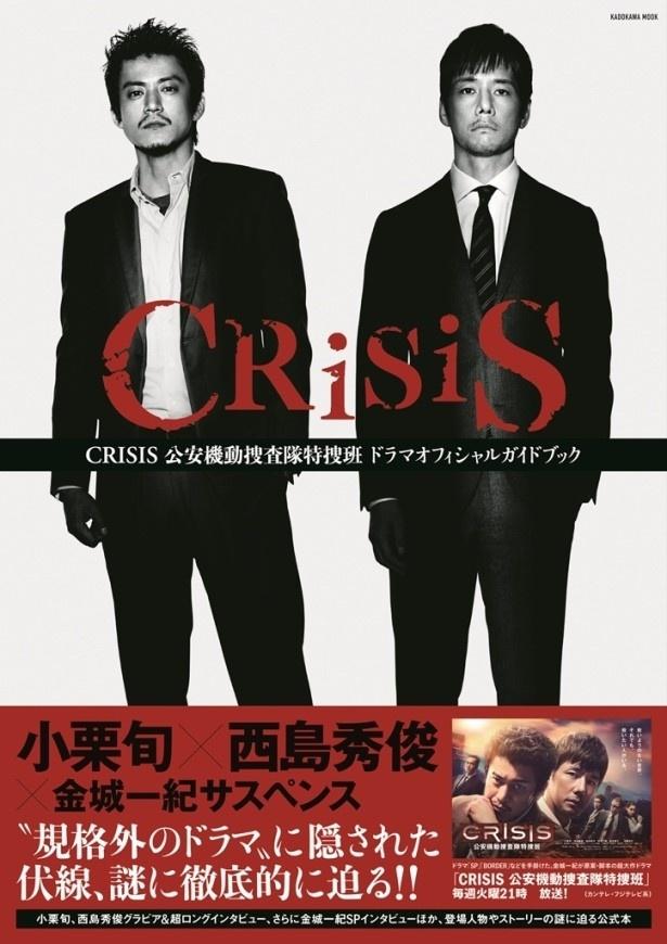 「CRISIS公安機動捜査隊特捜班 ドラマオフィシャルガイドブック」本日発売!!