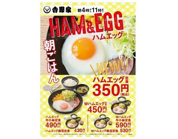 「ハムエッグ定食」(350円)