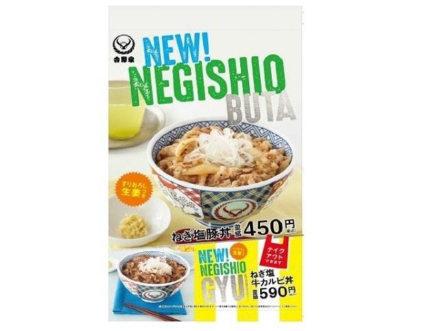【写真を見る】5月25日(木)に発売される「ねぎ塩豚丼・ねぎ塩牛カルビ丼」
