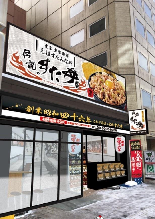 【写真を見る】北海道初出店となる「伝説のすた丼屋」