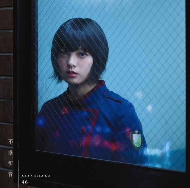 欅坂46 4thシングル「不協和音」01
