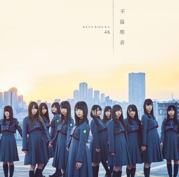 欅坂46 4thシングル「不協和音」02