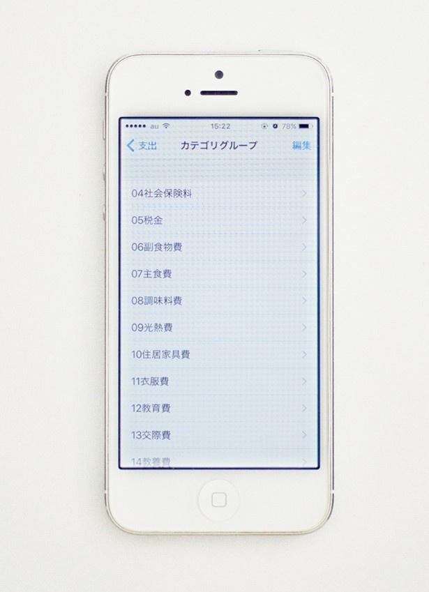 【写真を見る】スマホの家計簿アプリと連動させるのがコツ!