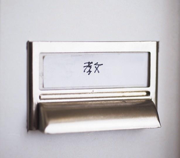 まずは、子ども関連の書類用にファイルボックスを1つ用意する。ラベルは「教」など