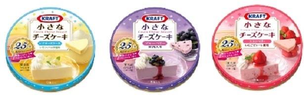 「クラフト 小さなチーズケーキ レアチーズケーキ/ブルーベリー/ストロベリー」