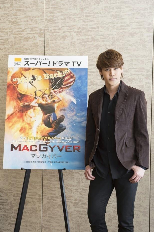 宮野真守が、海外ドラマ「MACGYVER/マクガイバー」の魅力を語る