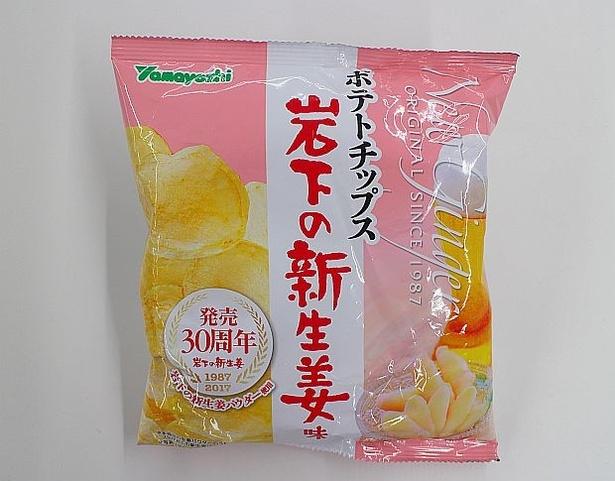 """新発売された""""岩下の新生姜味""""のポテトチップス"""