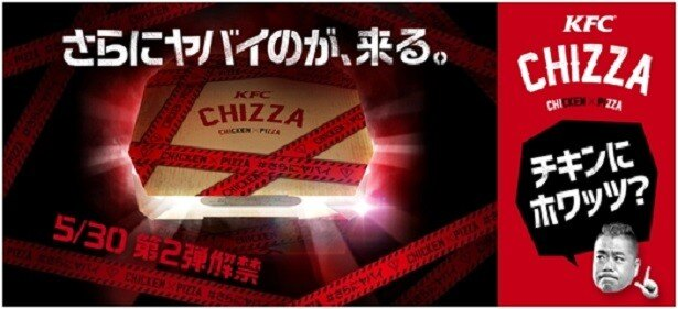「CHIZZA(チッザ)」の第2弾が登場!