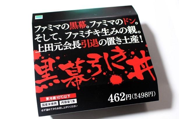 【写真を見る】黒に赤字の商品名が浮かび上がる、インパクト抜群のパッケージが目印!