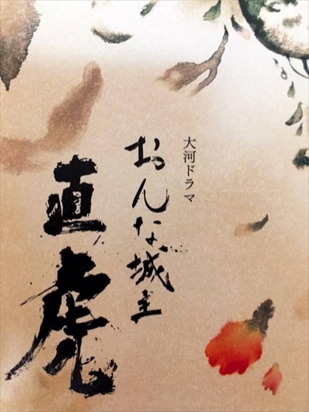 高橋が出演する大河ドラマ「おんな城主 直虎」no