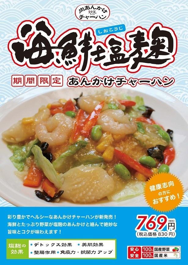 「海鮮塩麹あんかけチャーハン」(税別769円)