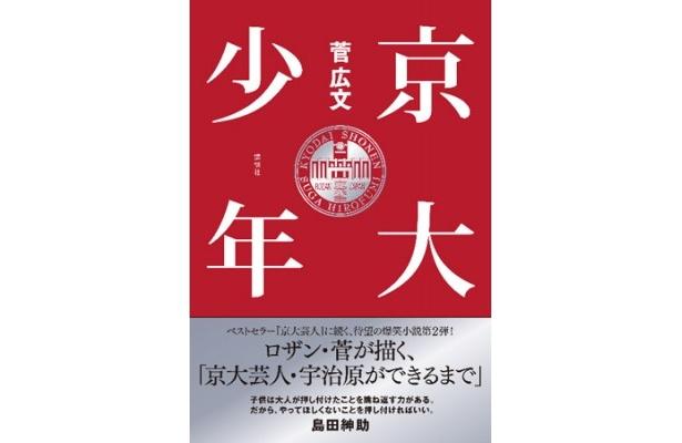 ベストセラー「京大芸人」に続いて刊行された「京大少年」