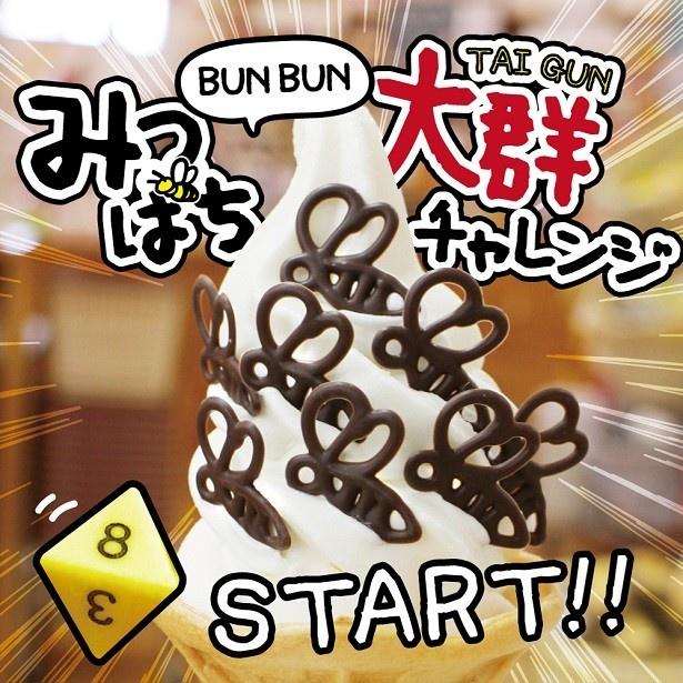 「はちみつソフトクリーム」(税別300円)
