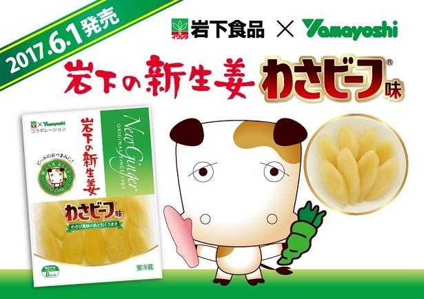 「岩下の新生姜 わさビーフ味」(税別198円)