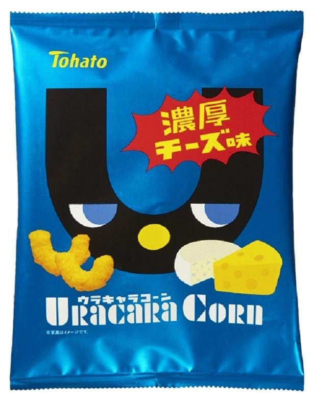 【写真を見る】「ウラキャラコーン・濃厚チーズ味」(参考小売価格税別122円)