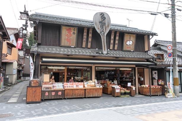 大きなしゃもじの看板が目印の多賀大社の目の前にあるお店。糸切餅は売切れ次第終了なのでお早めに/糸切餅総本家 多賀や