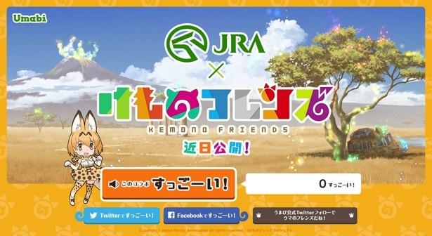 「けものフレンズ」とJRAが「すっごーい!」コラボ決定!