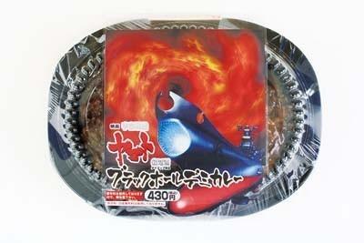 「ブラックホールデミカレー」は、スパイシーさが魅力(430円)