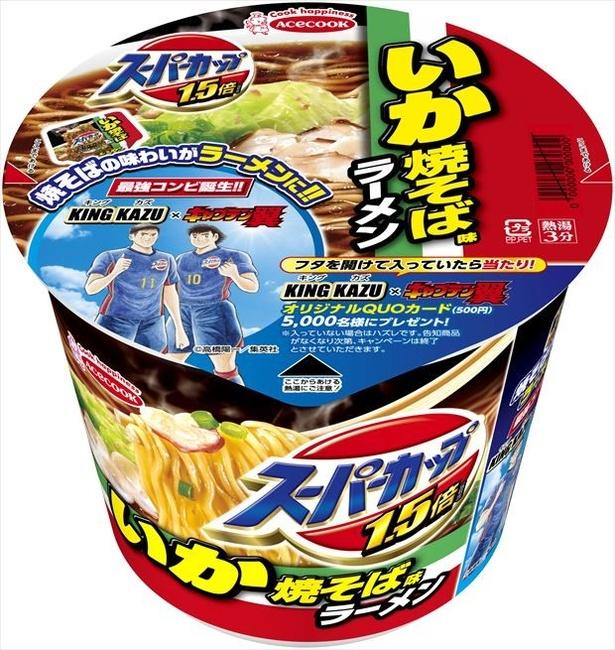 6月5日(月)に新発売される「スーパーカップ1.5倍 いか焼そば味ラーメン」