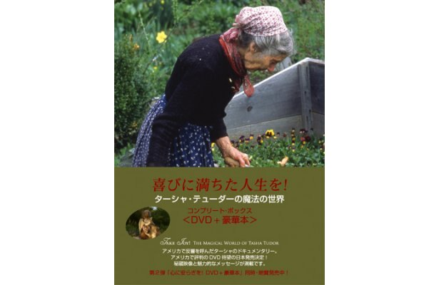 DVD「喜びに満ちた人生を! ターシャ・テューダーの魔法の世界」パッケージ