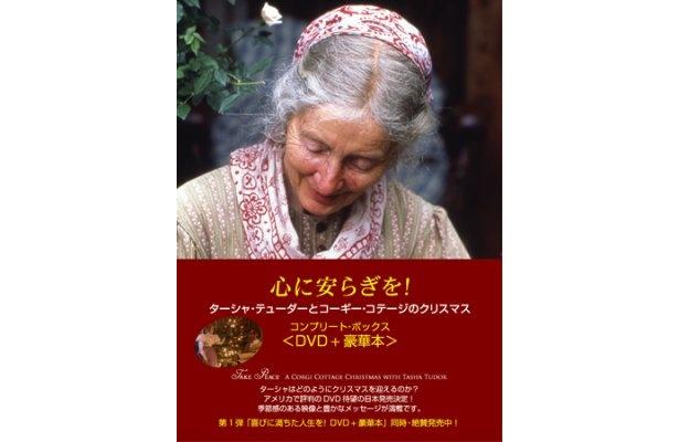 DVD「心に安らぎを! ターシャ・テューダーとコーギー・コテージのクリスマス」パッケージ