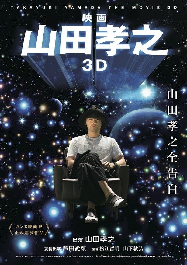 「映画 山田孝之3D」の舞台あいさつが6月17日(土)に決定