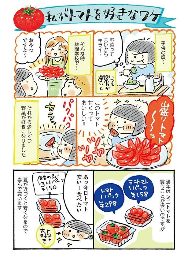 トマトの季節!元野菜嫌いがトマト好きになった理由とは