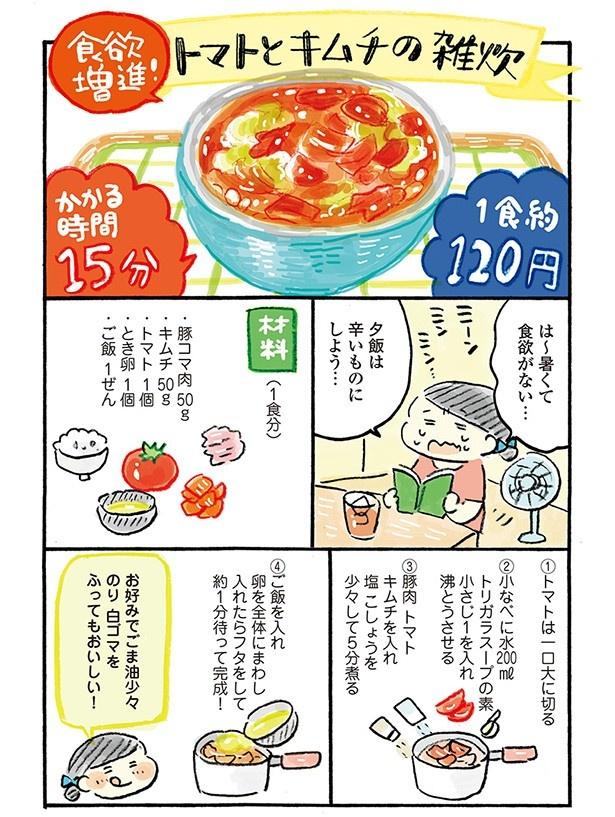 【元記事を読む】トマトの季節到来!食欲がなくても食べられる、ピリ辛雑炊レシピ♪
