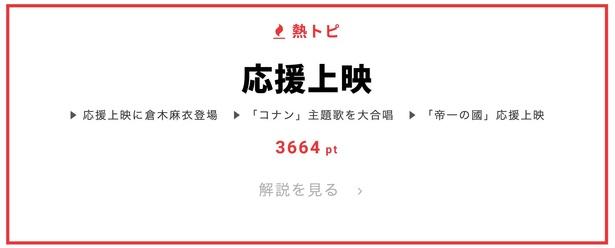 """6月1日""""視聴熱""""デイリーランキング 熱トピでは「応援上映」をピックアップ"""