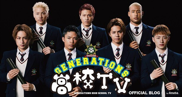 「GENERATIONS高校TV」公式ブログがメンバーのレアショットを公開