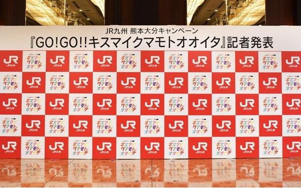 「JR九州 熊本大分キャンペーン・GO!GO!!キスマイクマモトオオイタ」は、7月1日(土)から12月31日(日)まで行われる