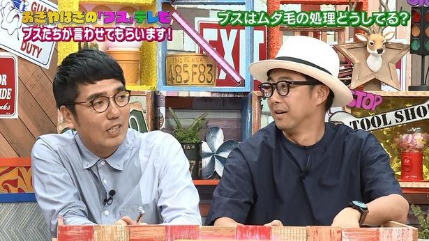 「おぎやはぎの『ブス』テレビ」MCのおぎやはぎ・小木博明、矢作兼(写真左から)