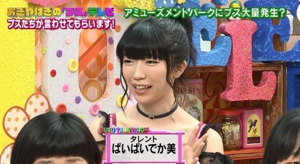 川村エミコに似てる!? ぱいぱいでか美