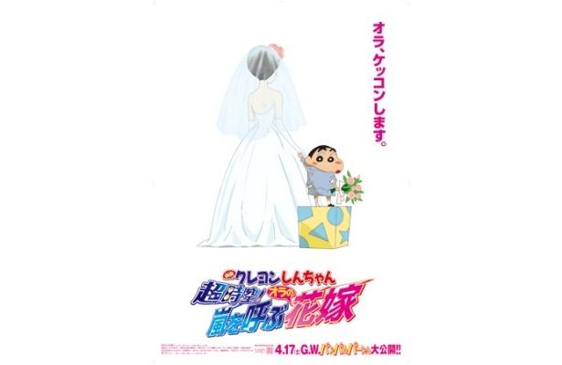 「クレヨンしんちゃん 超時空!嵐を呼ぶオラの花嫁」は'10年4月17日(土)公開
