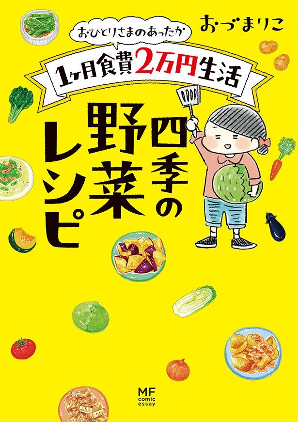 『おひとりさまのあったか1ヶ月食費2万円生活 四季の野菜レシピ』 おづまりこ 1100円(税別)KADOKAWA