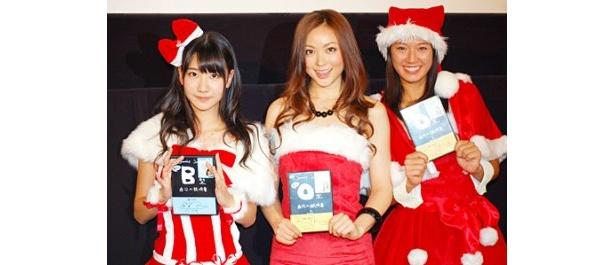 サンタの格好で登場したB型アイドルの柏木由紀(写真左)と、O型のモデル・徳澤直子(同中)、アスリート・浅尾美和(同右)