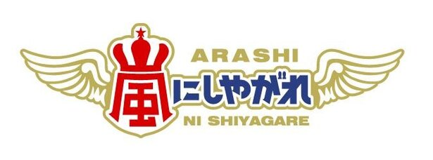 「嵐にしやがれ」は 毎週(土)夜9.00-9.54より日本テレビ系で放送中